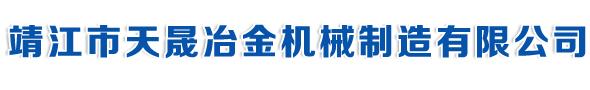 jing江市鸿泰棋牌冶jin机械制造有限gongsi
